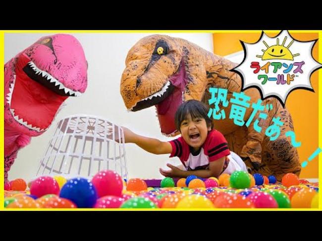 巨大恐竜と腹ぺこカバさんゲームで遊んじゃおう!ライアンズ ・ワールド
