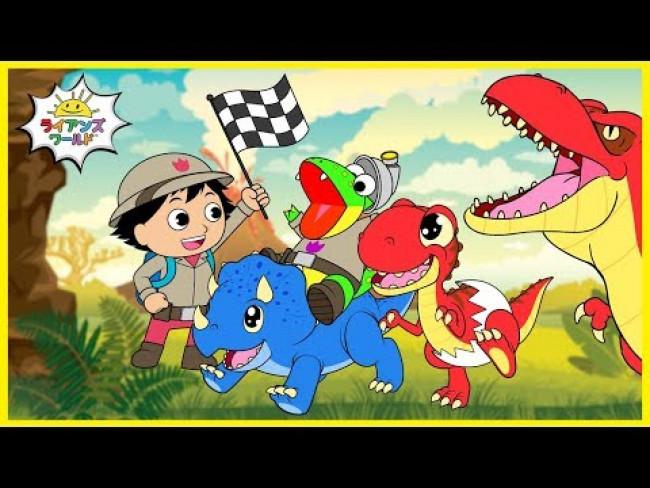 恐竜の世界へレッツゴー!ライアンズ・ワールドアニメ
