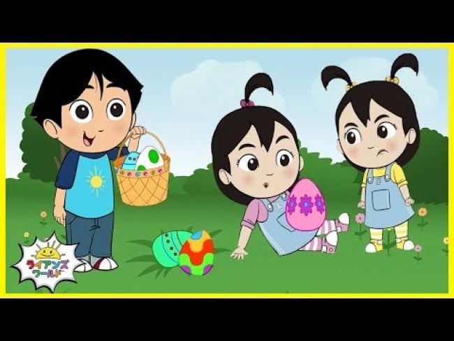 ライアンズワールドアニメーション!みんなでエッグハントを楽しもう!