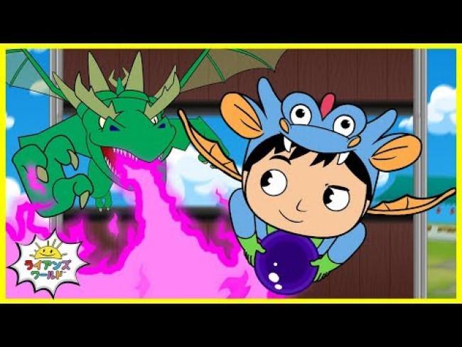 Ryan's World Animation!ライアンがドラゴンに?!